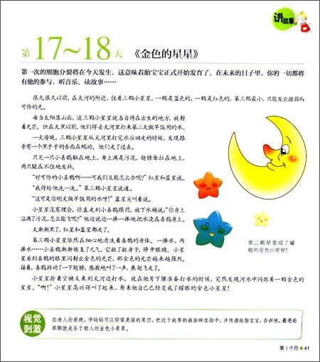 汉竹•亲亲乐读系列•听音乐讲故事:天天胎教