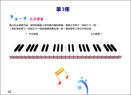 新编儿童钢琴初步教程图片