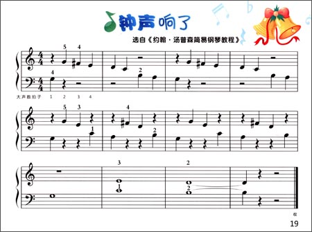新编儿童钢琴初步教程:启蒙篇下(有声版)(附dvd1张)
