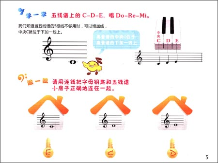 新编儿童钢琴初步教程:启蒙篇中(有声版)(附dvd1张)图片