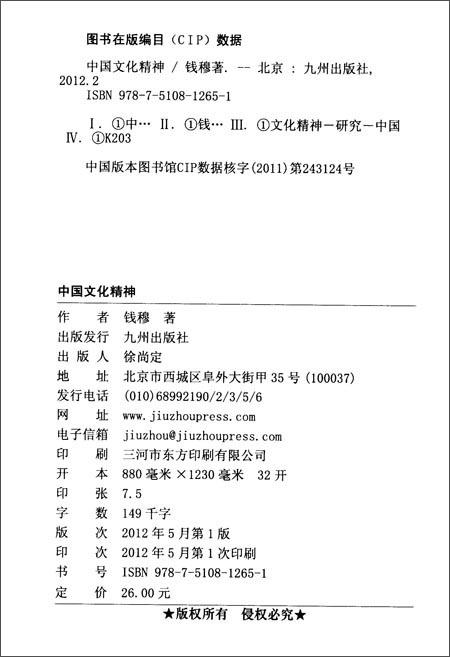 钱穆先生著作系列:中国文化精神