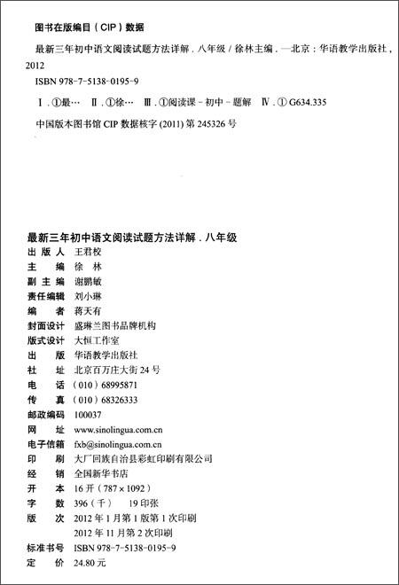 方洲新概念:最新3年初中语文阅读试题方法详解