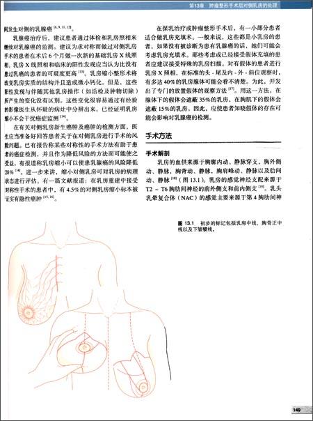 乳房肿瘤整形外科学