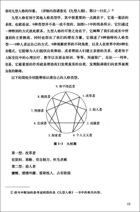 发现九型人格研究会指定教材•九型人格2:发现你的人格类型