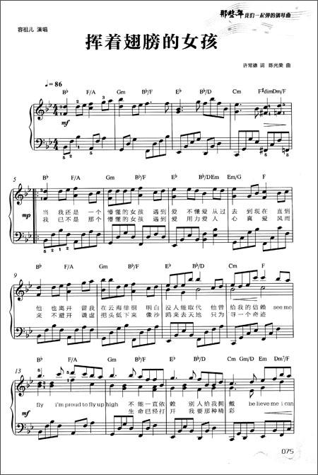 那些年,我们一起弹的钢琴曲