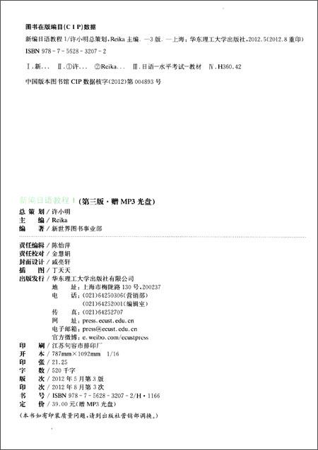新编日语教程丛书:新编日语教程1