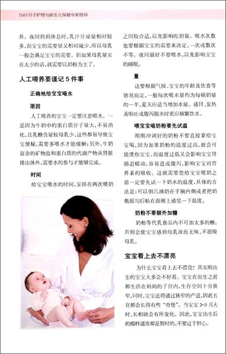月子护理与新生儿保健专家指导