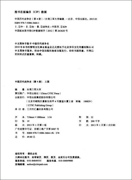 中国历代战争史4:三国