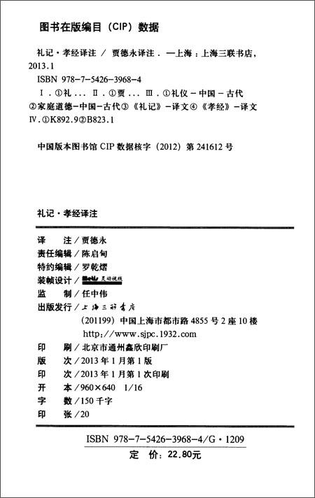 中国古典文化大系:礼记•孝经译注