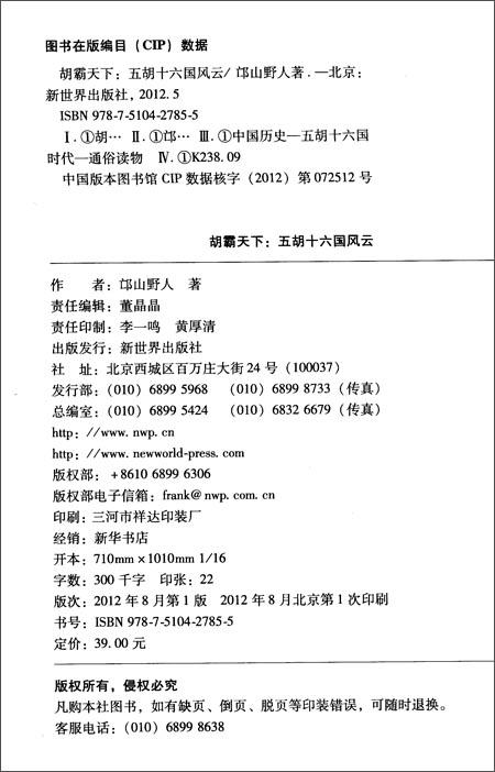 白话正史系列•胡霸天下:五胡十六国风云