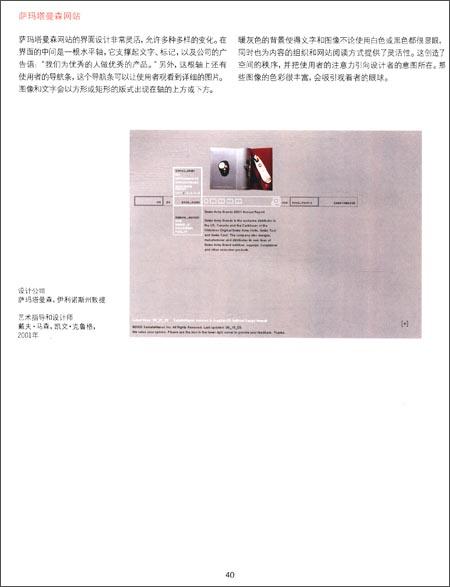 网络系统与版式设计