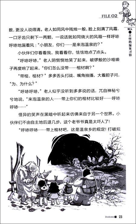 查理九世18:地狱温泉的诅咒