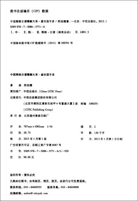 中国围棋古谱精解大系•国手风范14:盛世国手多