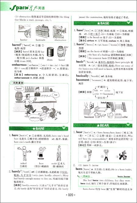 星火英语:考研英语词汇星火式巧记•速记•精练