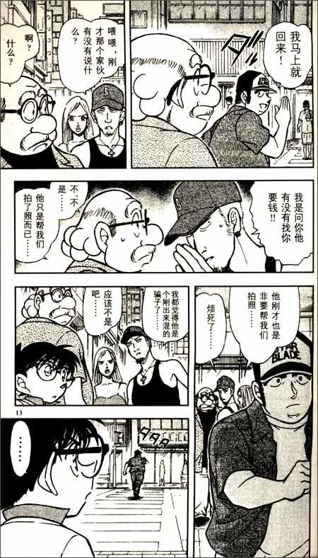 名侦探柯南52