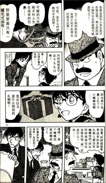 名侦探柯南62