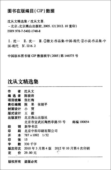 世纪文学60家:沈从文精选集