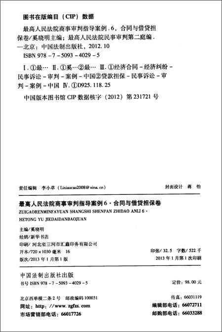 最高人民法院商事审判指导案例6:合同与借贷担保卷