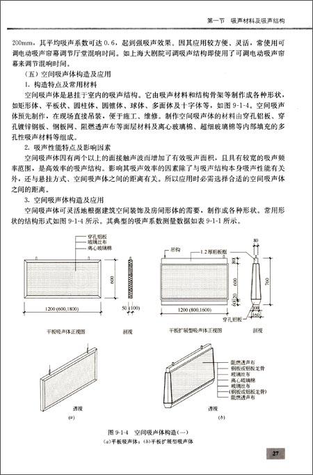 建筑构造设计