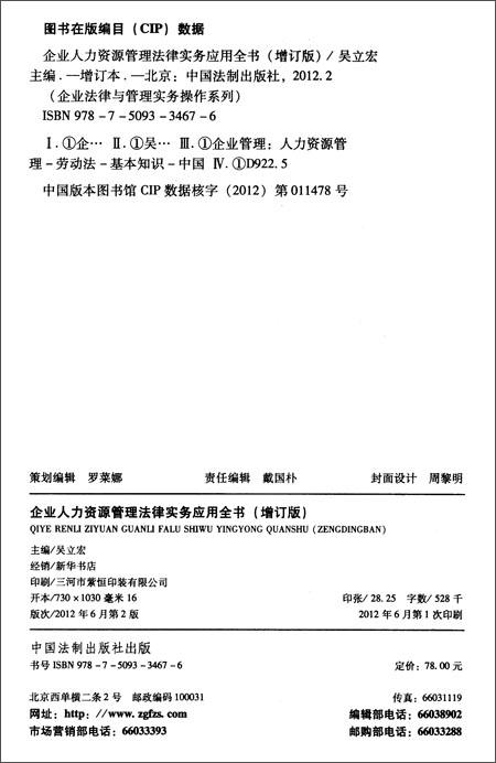 企业人力资源管理法律实务应用全书