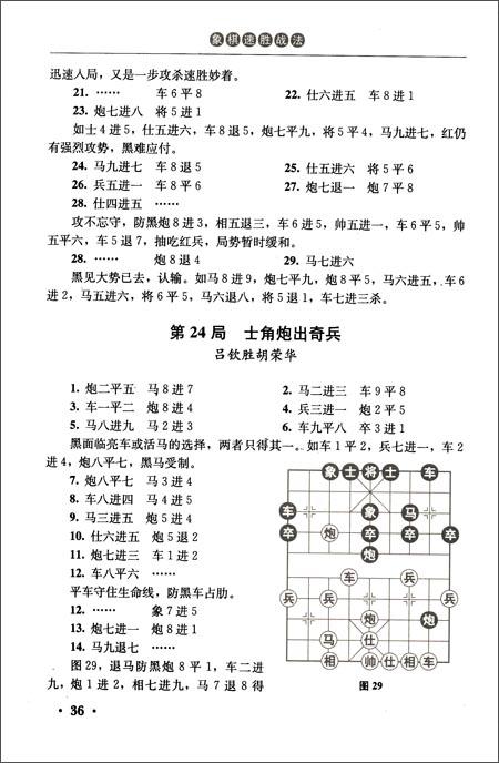 黄少龙经典丛书:象棋速胜战法