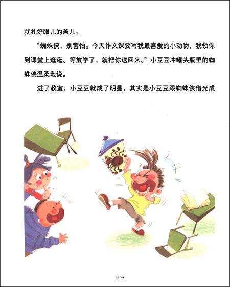 七色狐丛书:4年级的小豆豆