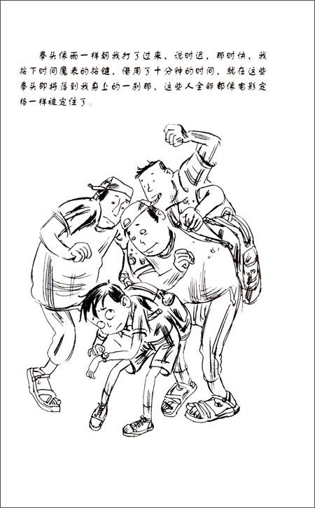 回至 小布老虎丛书:装在口袋里的爸爸:时间魔表(纪念版) (平装)