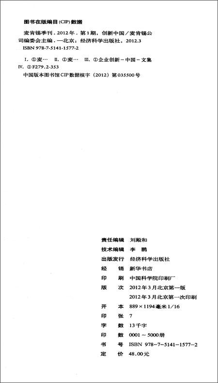 麦肯锡季刊:创新中国