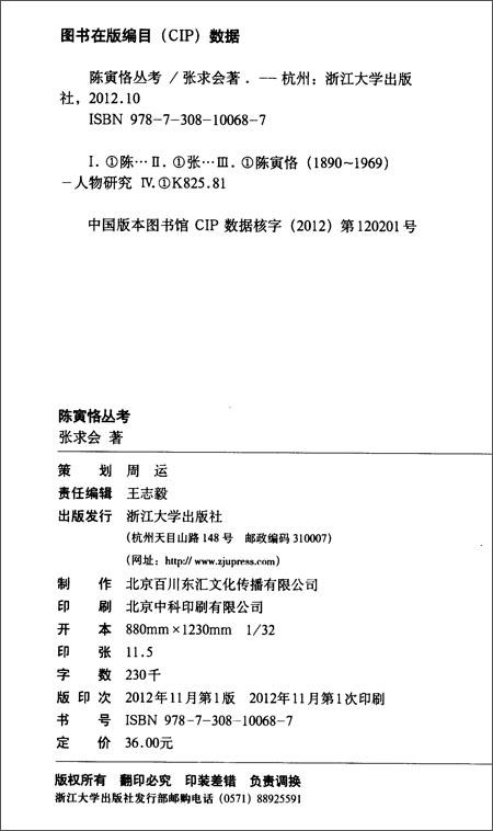 六合丛书:陈寅恪丛考