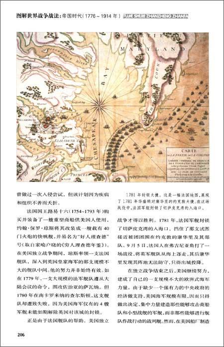 图解世界战争战法:装备、作战技能和战术:帝国时代
