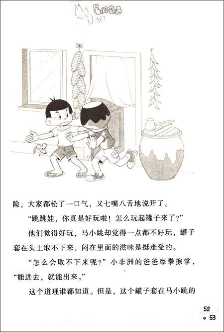 淘气包马小跳系列:暑假奇遇