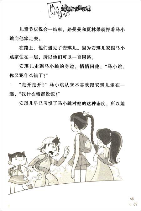 淘气包马小跳系列:漂亮女孩夏林果