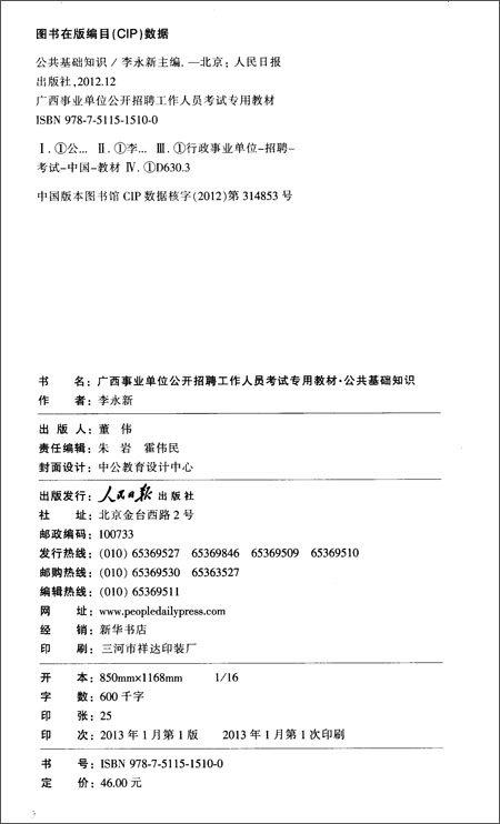 中公版•2013广西事业单位考试:公共基础知识