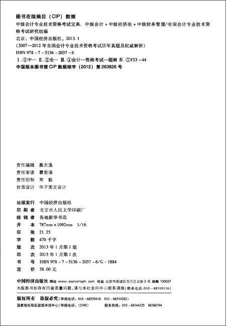 2007-2012全国会计专业技术资格考试历年真题及权威解析:中级会计专业技术资格考试宝典