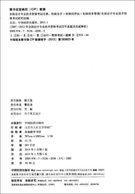 2007-2012年全国会计专业技术资格考试历年真题及权威解析:初级会计专业技术资格考试宝典