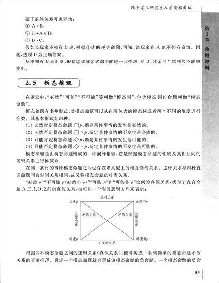 2013硕士学位研究生入学资格考试GCT逻辑历年真题分类精解