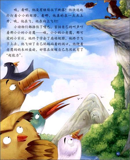 """""""小鸽子,小燕子呋叫一声,用翅膀捂上了眼睛."""