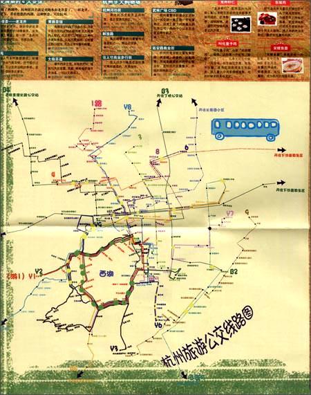 回至 手绘中国:手绘杭州 (平装)