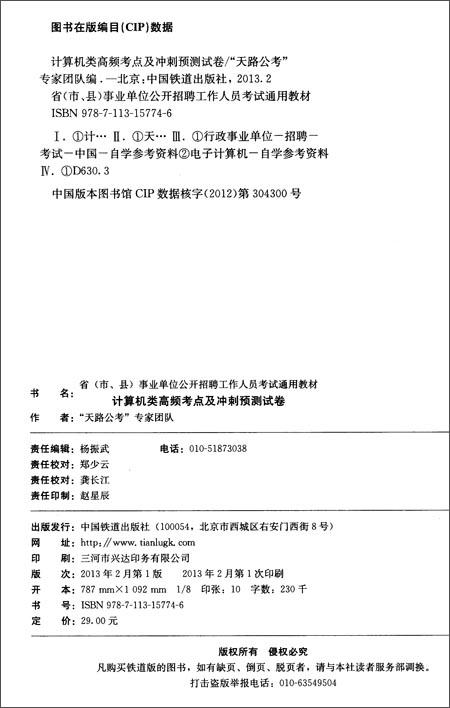 省事业单位公开招聘工作人员考试通用教材:计算机类高频考点及冲刺预测试卷