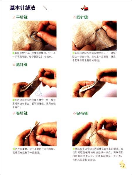 一缝就成的拼布小物2