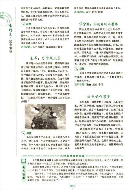 回至 智慧熊作文高中生素材王:经典素材(高效版) (平装)