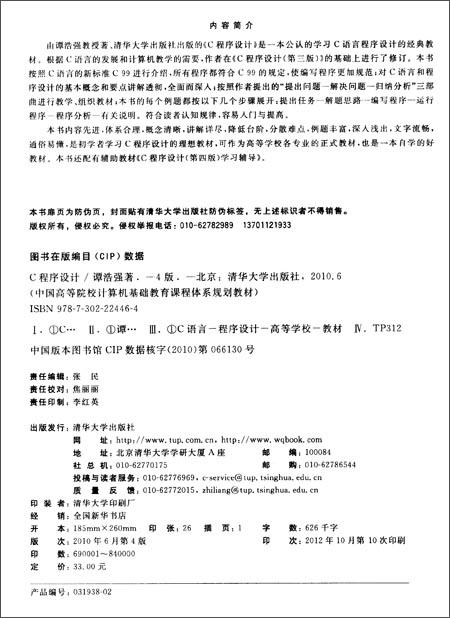 中国高等院校计算机基础教育课程体系规划教材:C程序设计