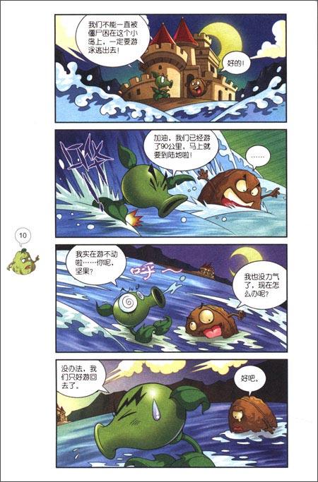植物大战僵尸极品爆笑漫画:舞林大会