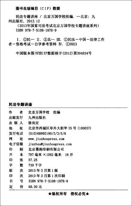 国家司法考试北京万国学校专题讲座系列:民法专题讲座