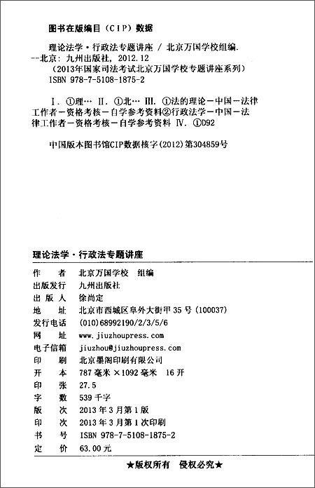 国家司法考试北京万国学校专题讲座系列:理论法学•行政法专题讲座