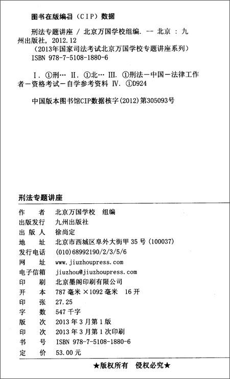 国家司法考试北京万国学校专题讲座系列:刑法专题讲座