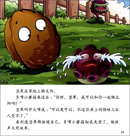 植物大战僵尸4:武器秘密故事