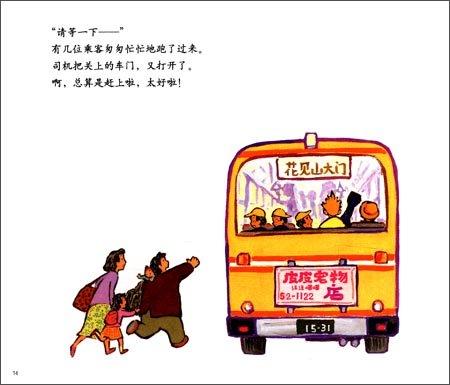 汽车嘟嘟嘟系列:叮咚!公共汽车
