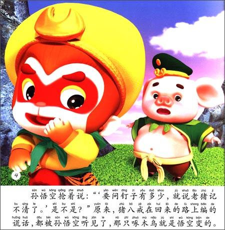 《小飞马3d影院61西游记6:金角和银角(典藏版)》