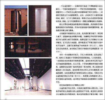 北大园林•败壁与废墟:建筑与庭园红砖美术馆